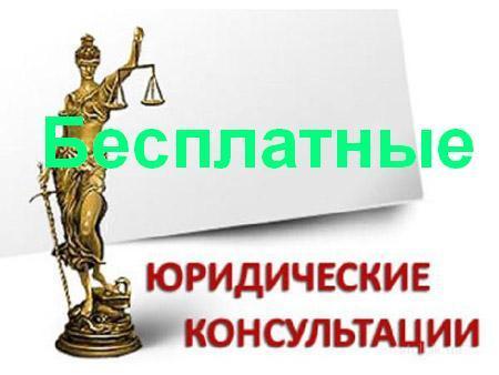 Юридические консультации в Абакане