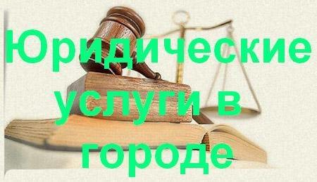 Юридические услуги в Абакане